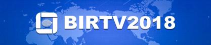 2018 BIRTV展览会官网
