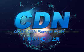 2018亚太CDN年度盛典