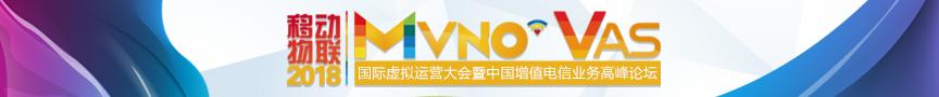2018MVNO国际虚拟运营大会专题