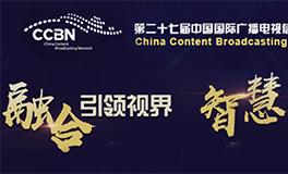 2019CCBN中国国际广播电视信息网络展览会
