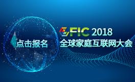 2018GFIC全球家庭互联
