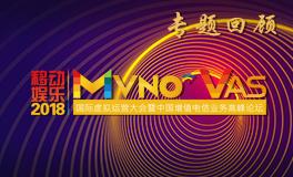 2018MVNO国际虚拟运营大会专题回顾
