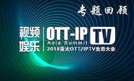 2018亚太OTT/IPTV生态大会
