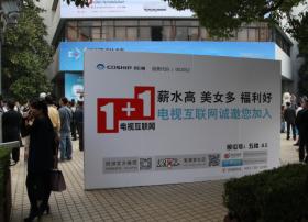 ICTC2013现场 同洲高调挖角广电人才