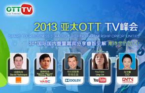 读懂OTT TV,从这里开始!