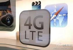 4G来了 对车联网产业意味着什么?