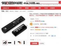 蓝牙遥控 华为芒果派II电视棒299元开卖