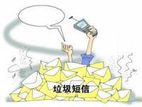 工信部:已约谈运营商整治垃圾短信