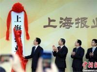 上海报业重组之后:上海广电系资产有望重组