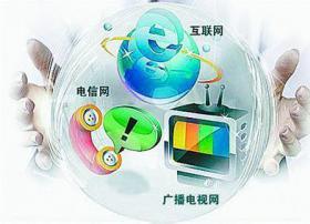 三网融合或因虚拟运营商牌照而转折