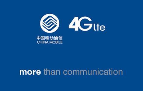 北京移动推出大流量4G套餐 180元5G套餐包