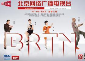 北京网络广播电视台(BRTN)全球开播