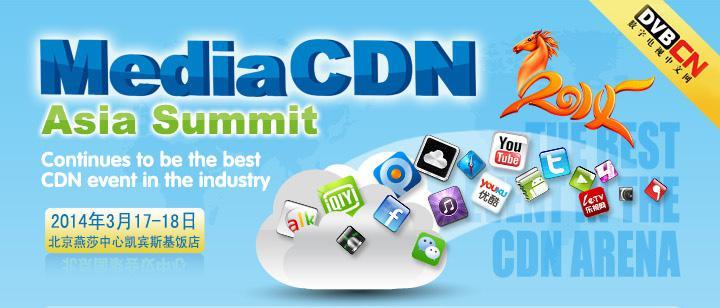 2014亚太全媒体CDN峰会