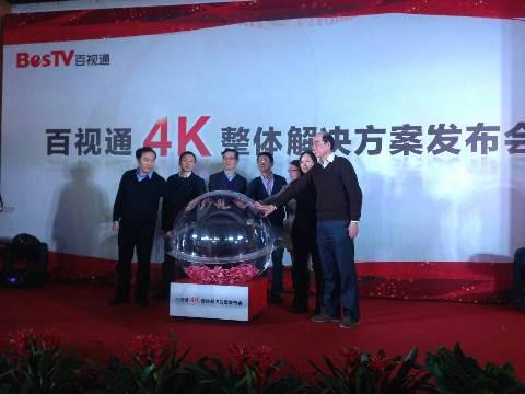"""百视通发布4K机顶盒,家庭影院""""的时代即将到来!"""