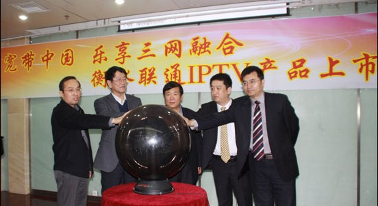 衡水IPTV产品正式发布市民体验三网融合