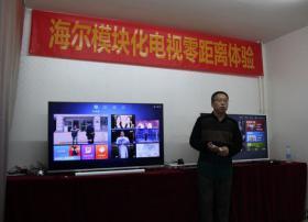 软硬件自由升级 海尔模块化电视成焦点