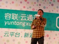 容联云通讯:技术派虚拟运营商