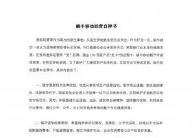 蜗牛移动首家加入中国虚拟运营商产业联盟民间自律委员会