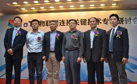 物联网连接关键技术专题研讨会在深圳成功举办