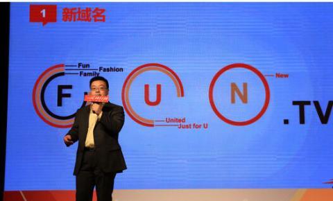 """风行网更改域名FUN.TV,""""风行模式""""成广电新亮点"""