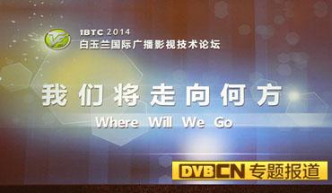 第二十届上海电视节-白玉兰国际<font color=