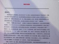 分享通信总裁蒋志祥答谢朋友,谢意就在这封信