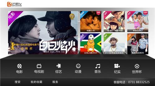 芒果TV服务500万有线用户,与<font color=