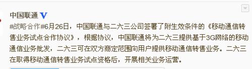 二六三与中国联通签订移动转售协议
