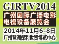 广州国际广播电影电视设备展助力影视文化产业大发展