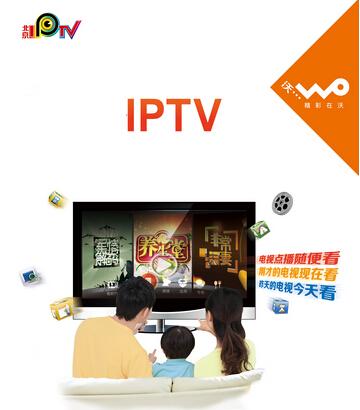 北京联通IPTV预存240元免费用 世界杯可回放