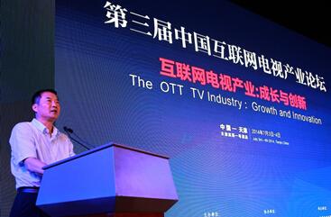 2014中国互联网电视产业论坛盛大开幕