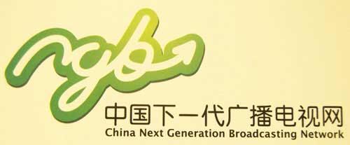 广电总局:9月1日起全国有线必须从5个方面加快NGB建设