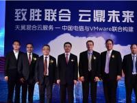 强强联合 中国电信和VMware发布混合云