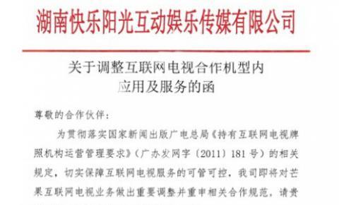 芒果TV官方5条详细回应<font color=