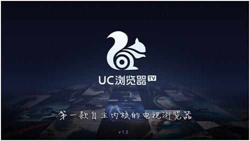 速度提升50% UC浏览器定义TV上网新快感