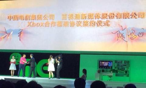 """中国电信与百视通达成合作,""""悦me""""融入Xbox <font color="""