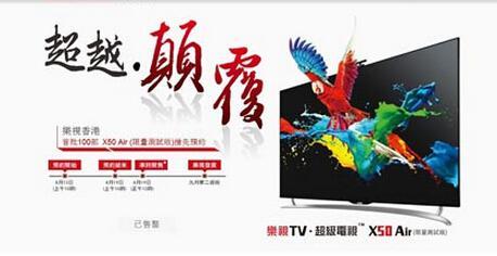 """乐视加速全球化,与环球电讯合作推超级电视""""零机价""""活动"""