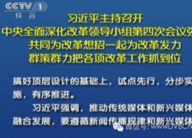 中宣部部长刘奇葆:加快推动传统媒体和新兴媒体融合发展