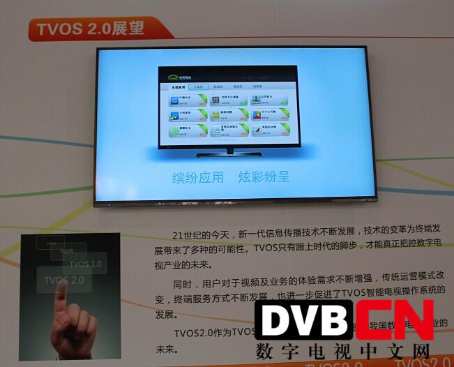 BIRTV2014:总局对TVOS如此重视,TVOS2.0将撑起我国数字电视未来