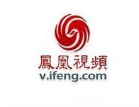 凤凰视频:应总局政策要求,正式下架其APP