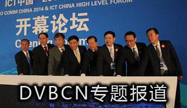 中国国际通信展·ICT<font color=