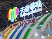 2014北京通信展:天音移动主打可多人异地分享