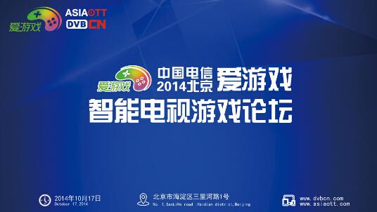 10·17:中国电信爱游戏·智能电视游戏论坛即将盛大开幕