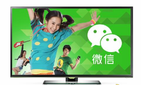 互联网竞争残酷 电视厂商开始借力微信迎全新变革
