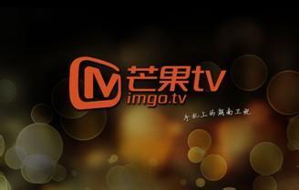 """从芒果TV明年全面独播看未来的""""芒果生态"""""""
