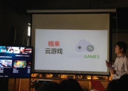 《格来云游戏》平台发布会,引领2014亚太<font color=