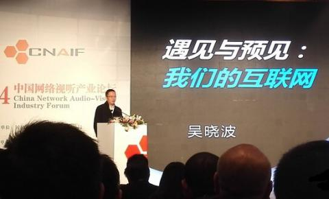吴晓波:互联网的本质精神是自由、开放与失控