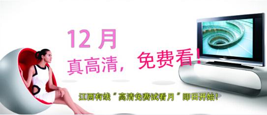 """江西有线推出""""高清免费试看月""""活动"""