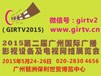 2015第二届广州国际广播影视设备及电视网络展览会