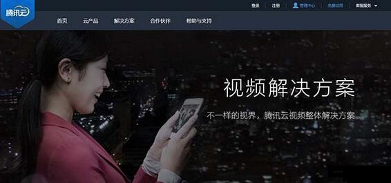 腾讯云推出一体化云视频解决方案